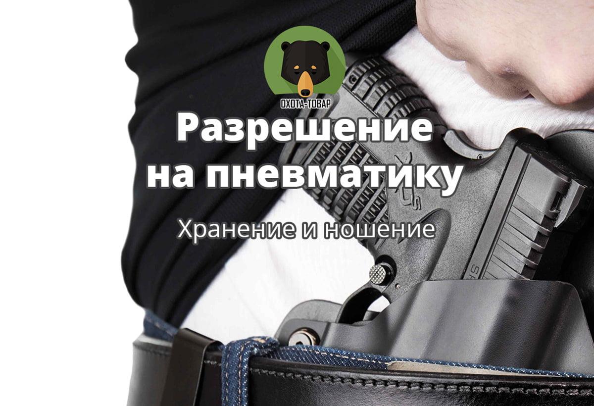 разрешение на пневматическое оружие